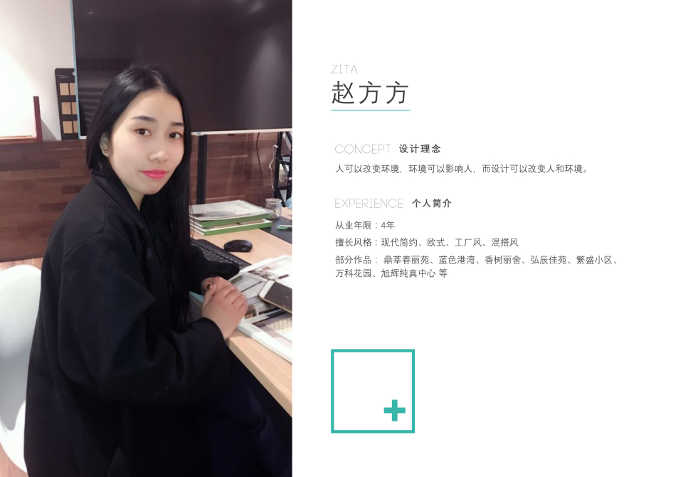 设计师页面赵方-01