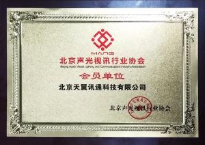北京声光视讯协会(芒协)会员单位1