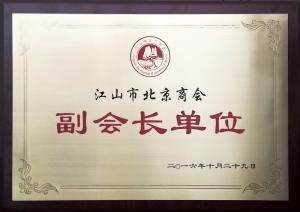 江山市北京商会副会长单位