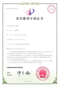 安装架 实用新型专利号 ZL 2015 2 0351269.4