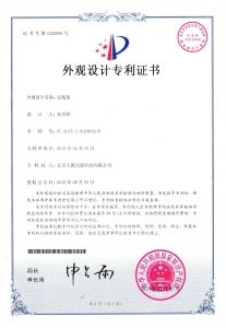 安装架 外观专利号 ZL 2015 3 0124032.8