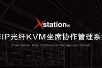 KVM坐席管理系统