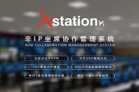 光纤KVM坐席协作管理系统