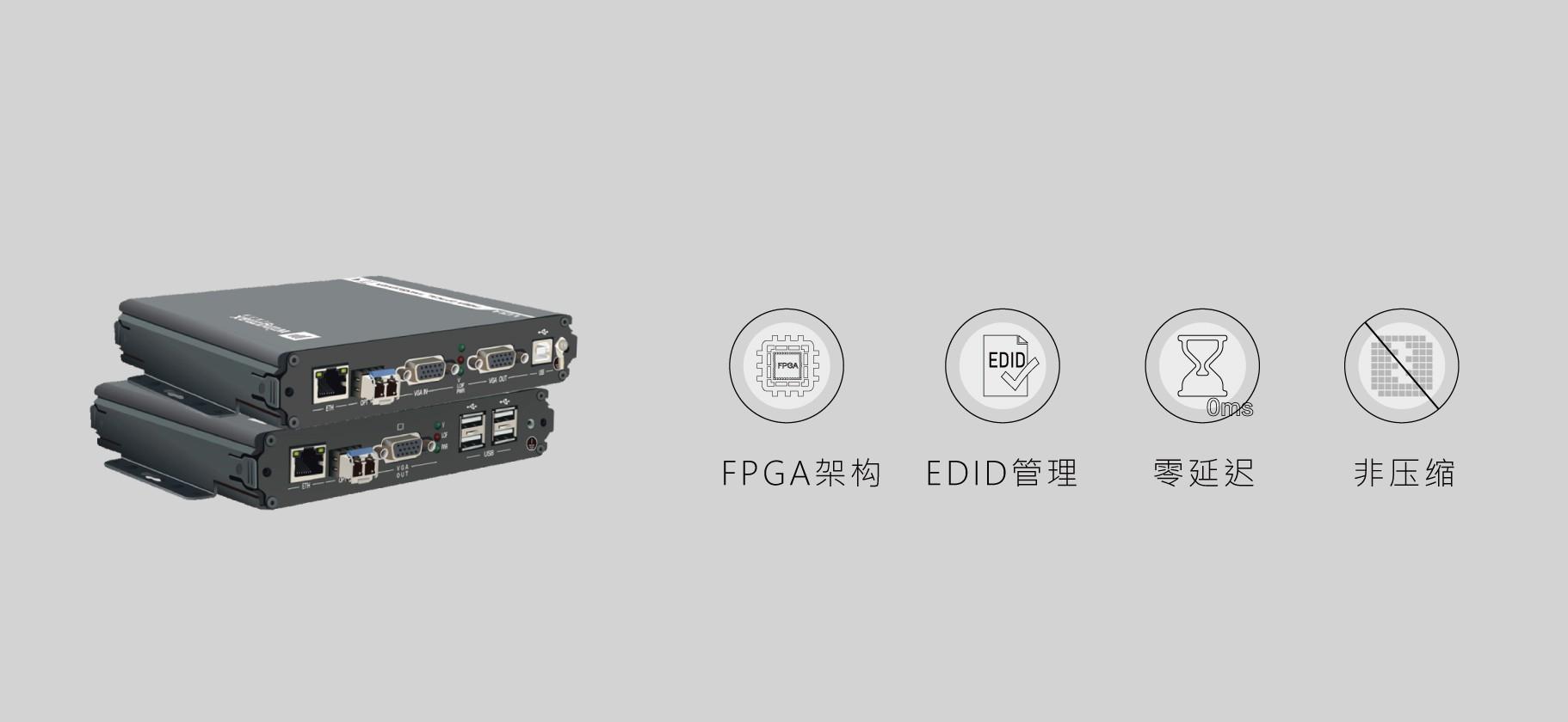VGA+USB单纤非压缩高清光端机