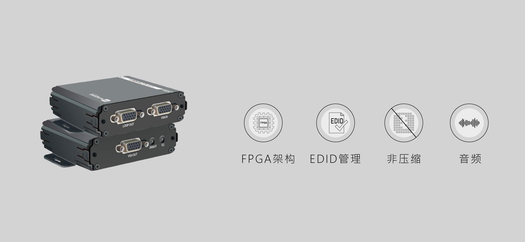 VGA双绞线传输器 本地环出 | 图像补偿 | 支持音频