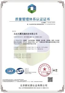 天翼讯通-ISO9000质量管理体系认证证书-中文证书