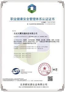 天翼讯通-职业健康安全管理体系认证证书-中文证书