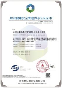 天翼讯通昌平分公司-职业健康安全管理体系认证证书-中文证书