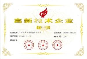 天翼讯通高新技术企业证书20201217