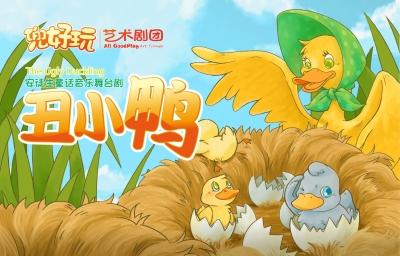 丑小鸭-02-02