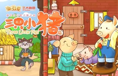 三只小猪-02