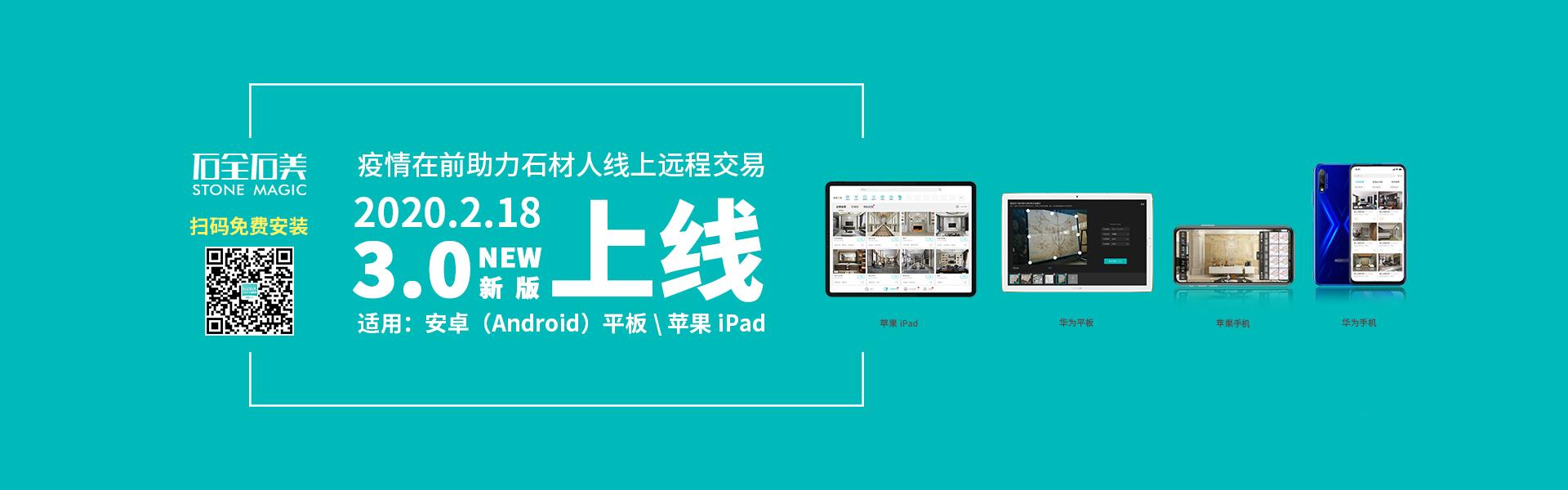 3.0官网banner
