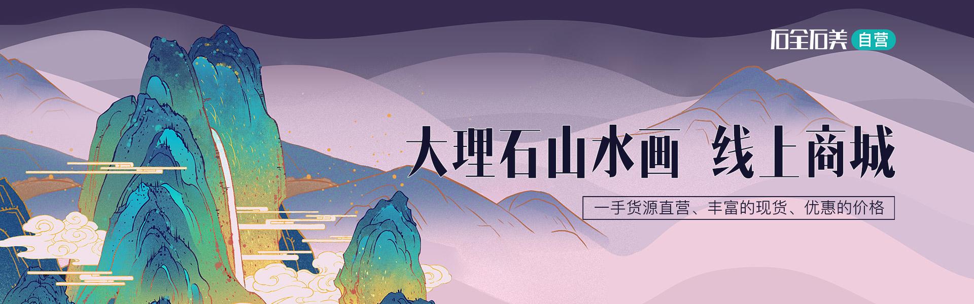 网站-山水画
