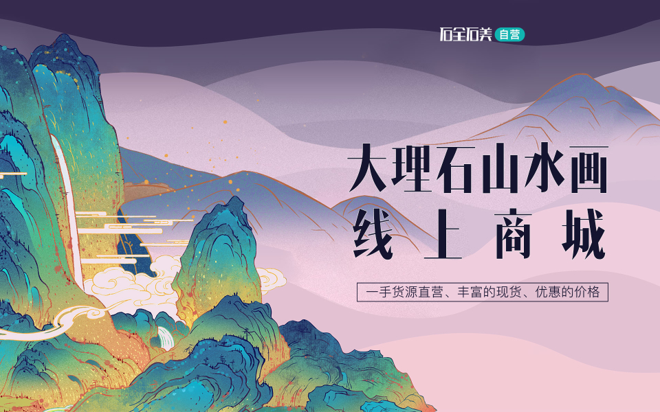 网站-山水画(手机)