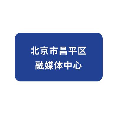 北京市昌平区融媒体中心
