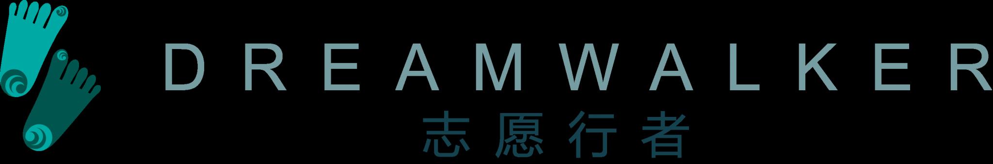 志愿行者DreamwalkerChina|国际志愿者