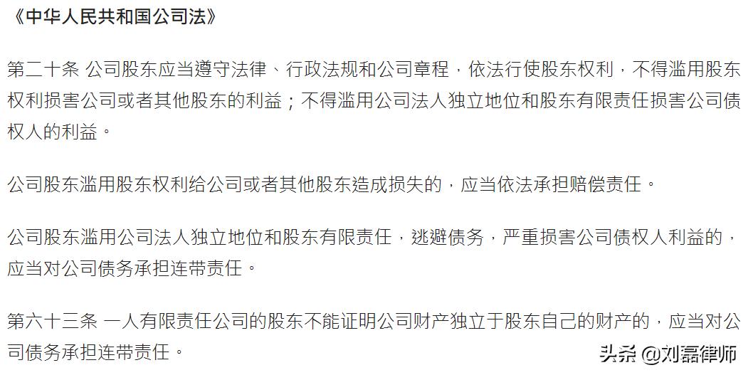 法院:通过股权转让转将公司债务甩锅给老年人的,不予支持