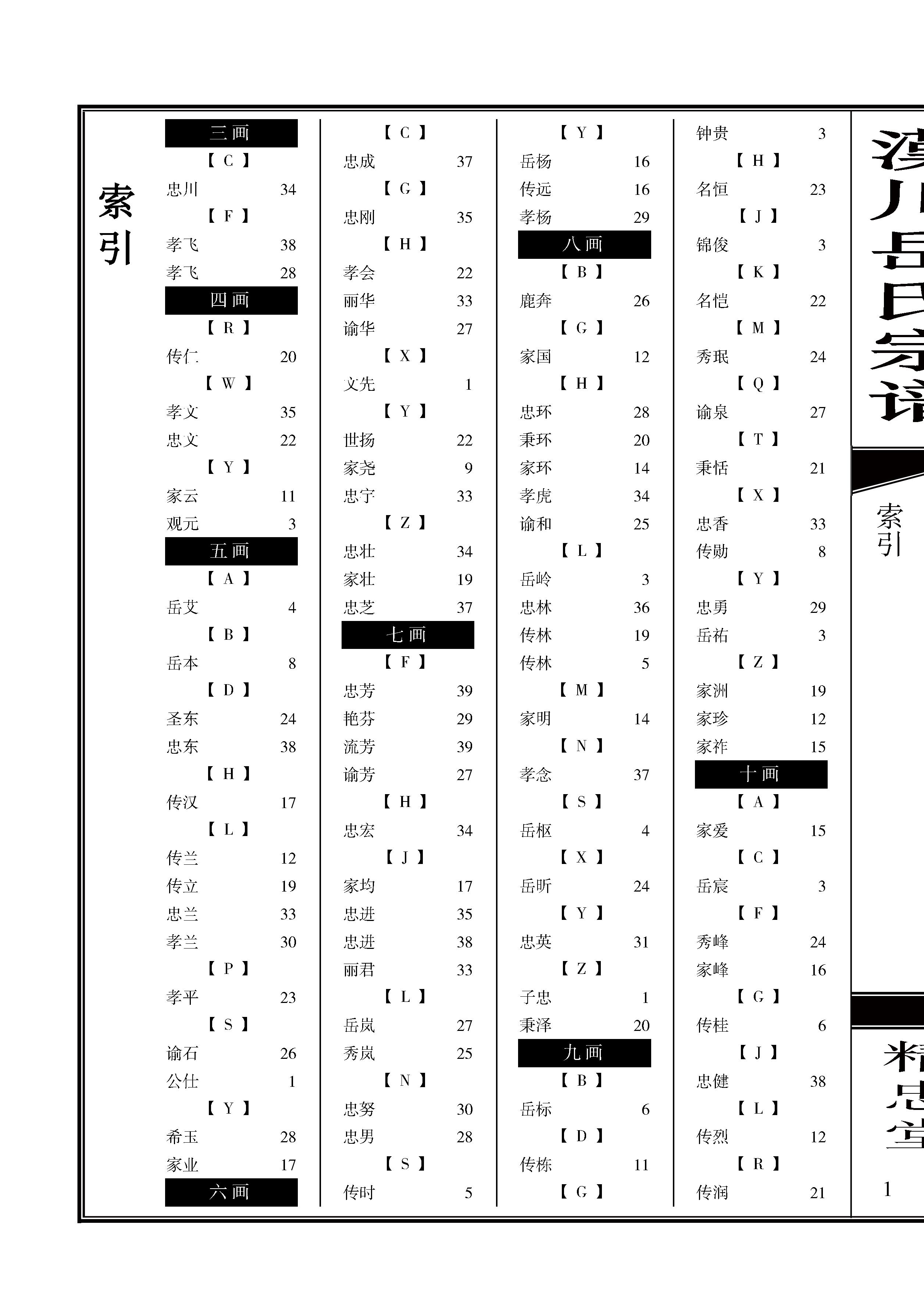 页面提取自-08仿古标准欧式_页面_2