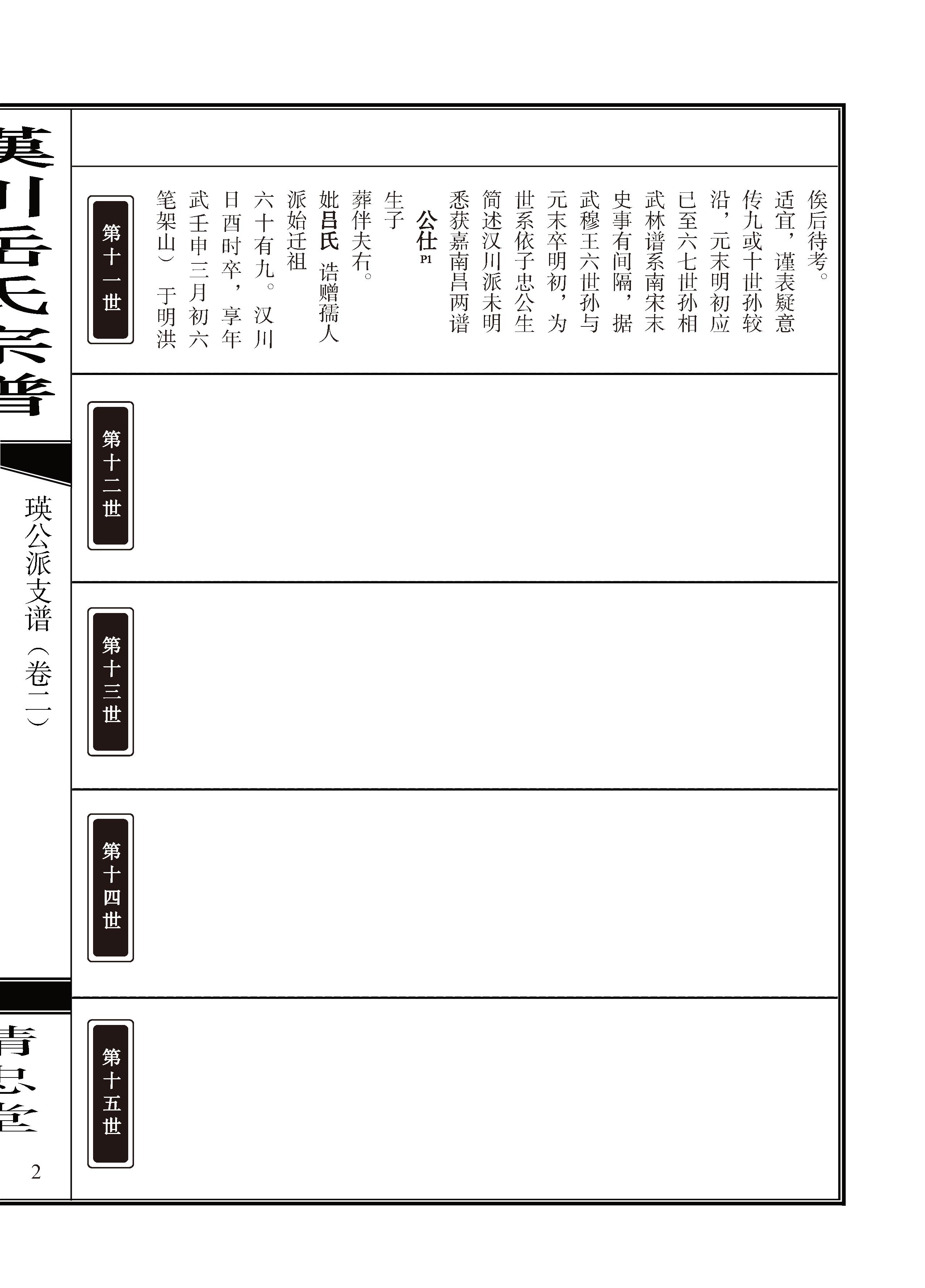 页面提取自-08仿古标准欧式_页面_4