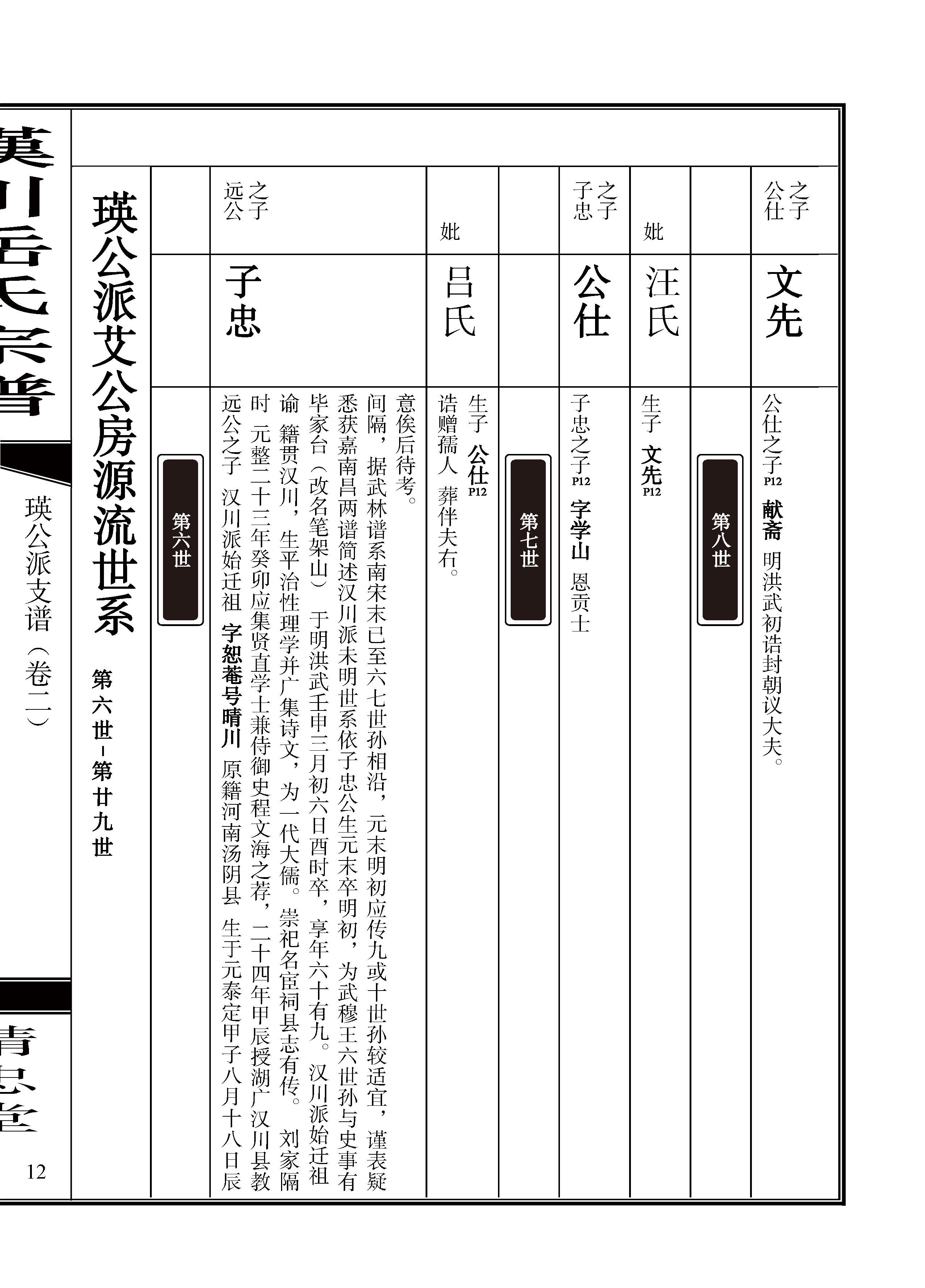 页面提取自-06仿古标准苏式_页面_4