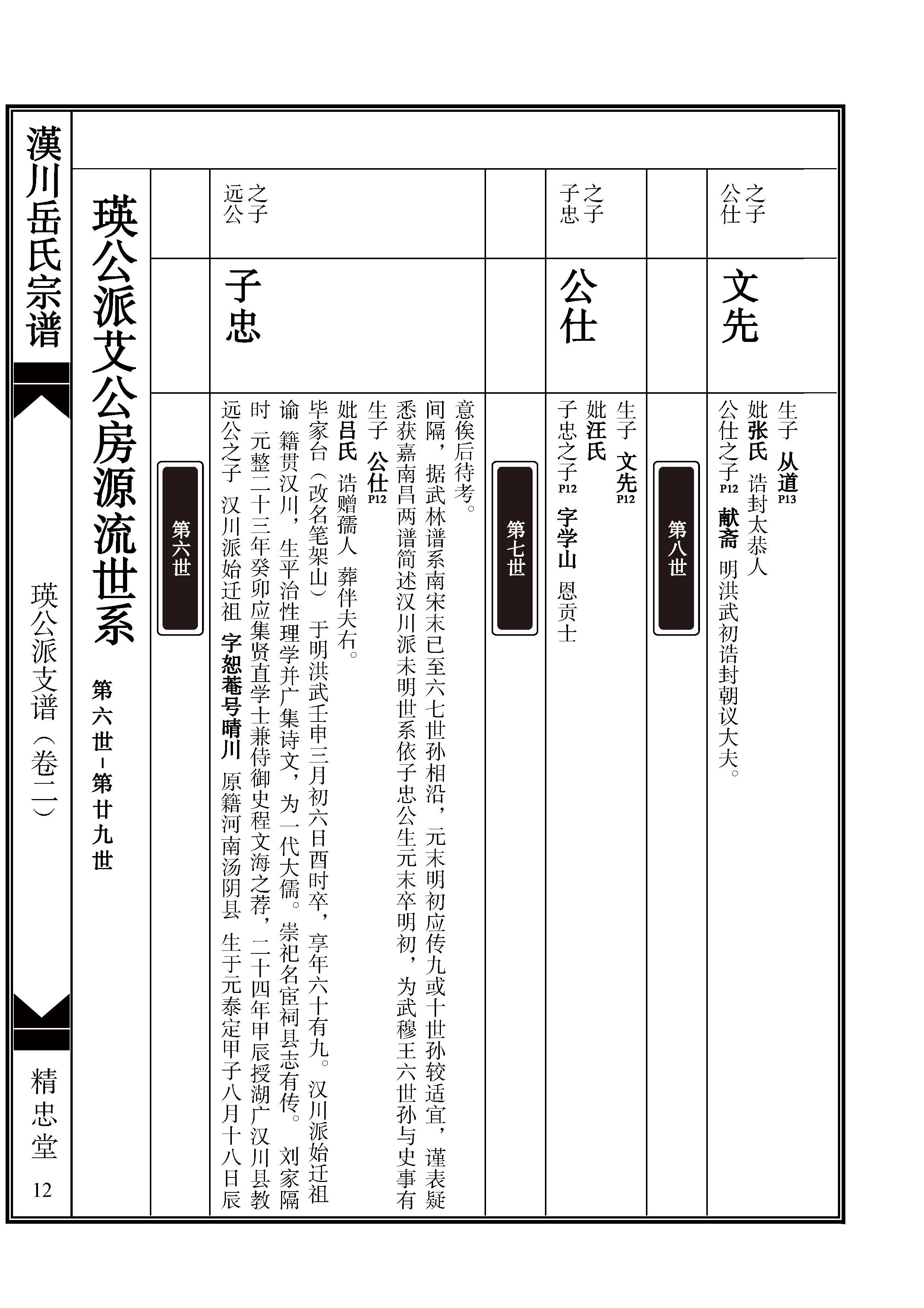 页面提取自-07仿古合传苏式_页面_4