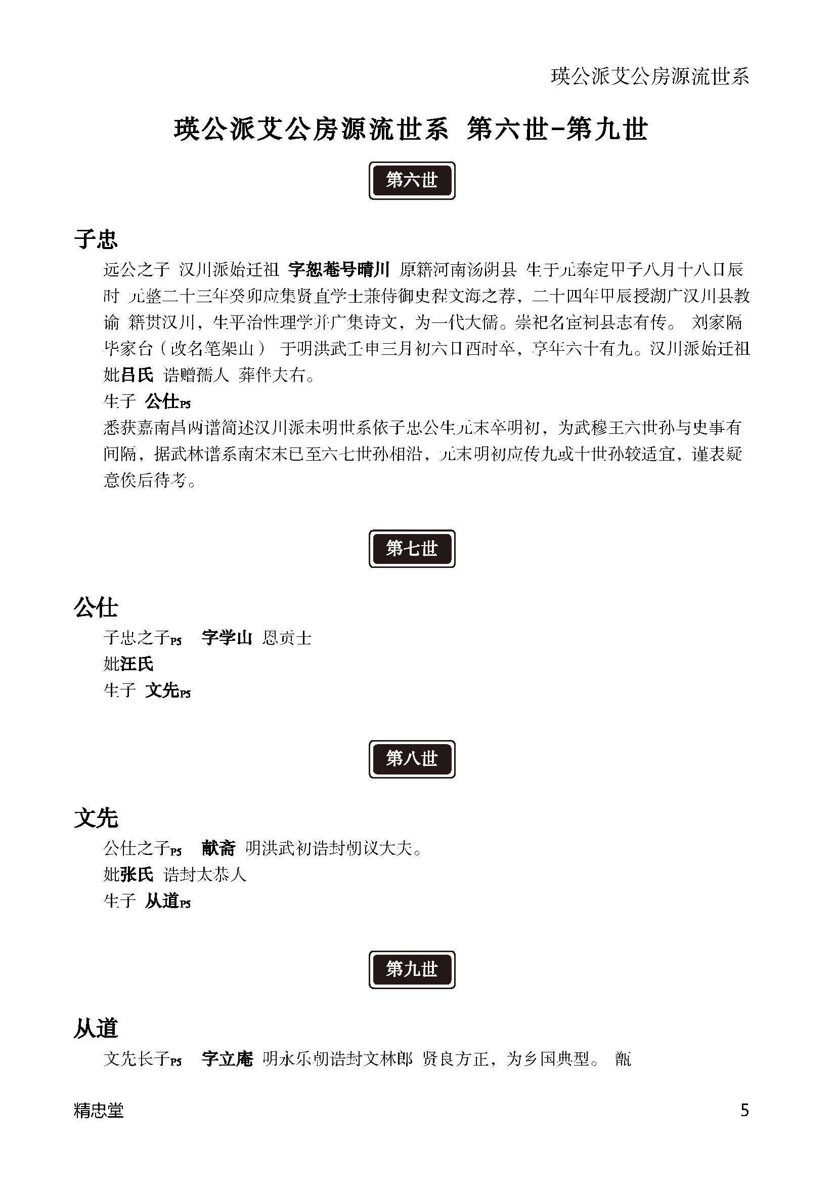 页面提取自-04新简约书籍式_页面_4
