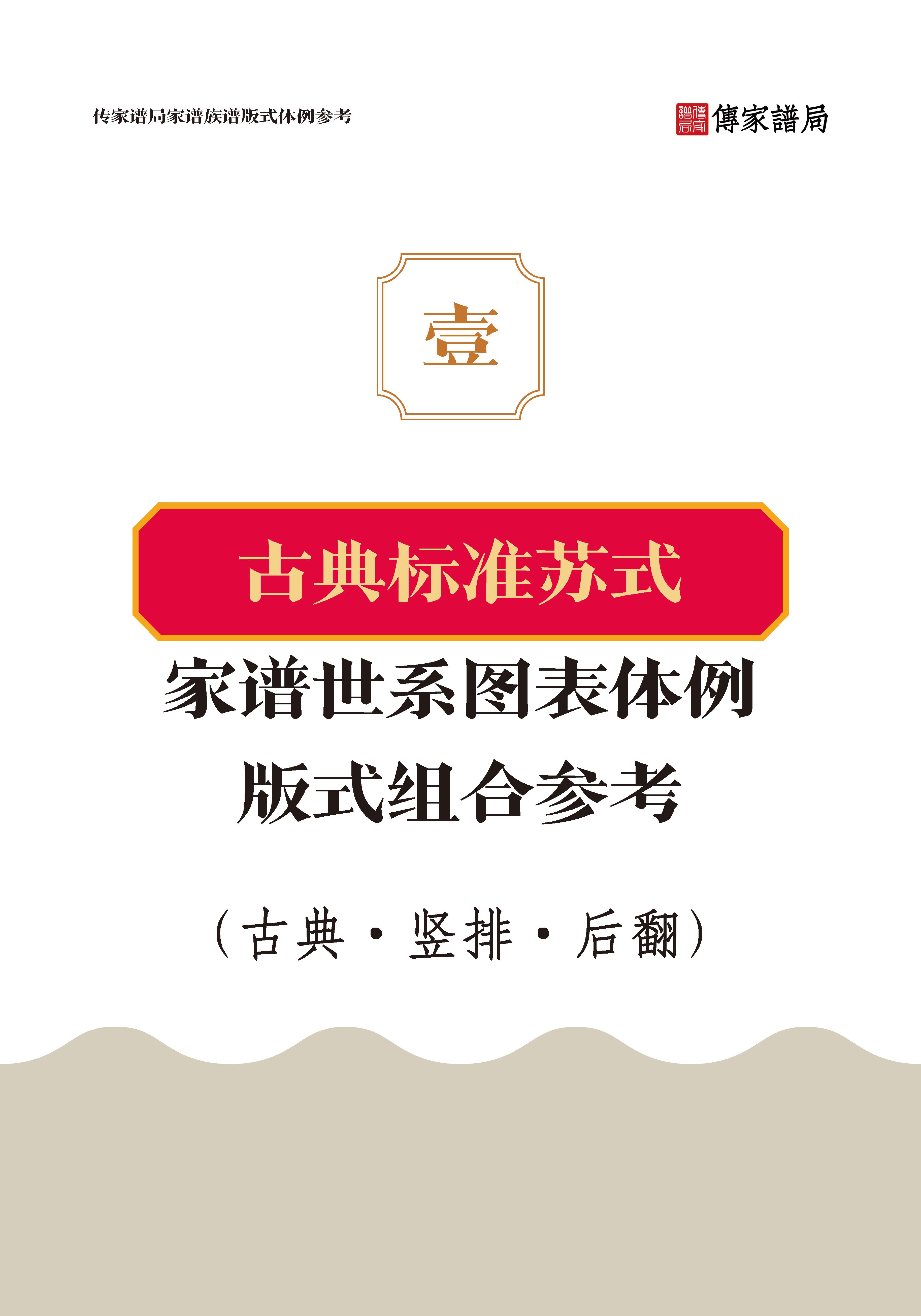 页面提取自-11古典标准苏式_页面_1