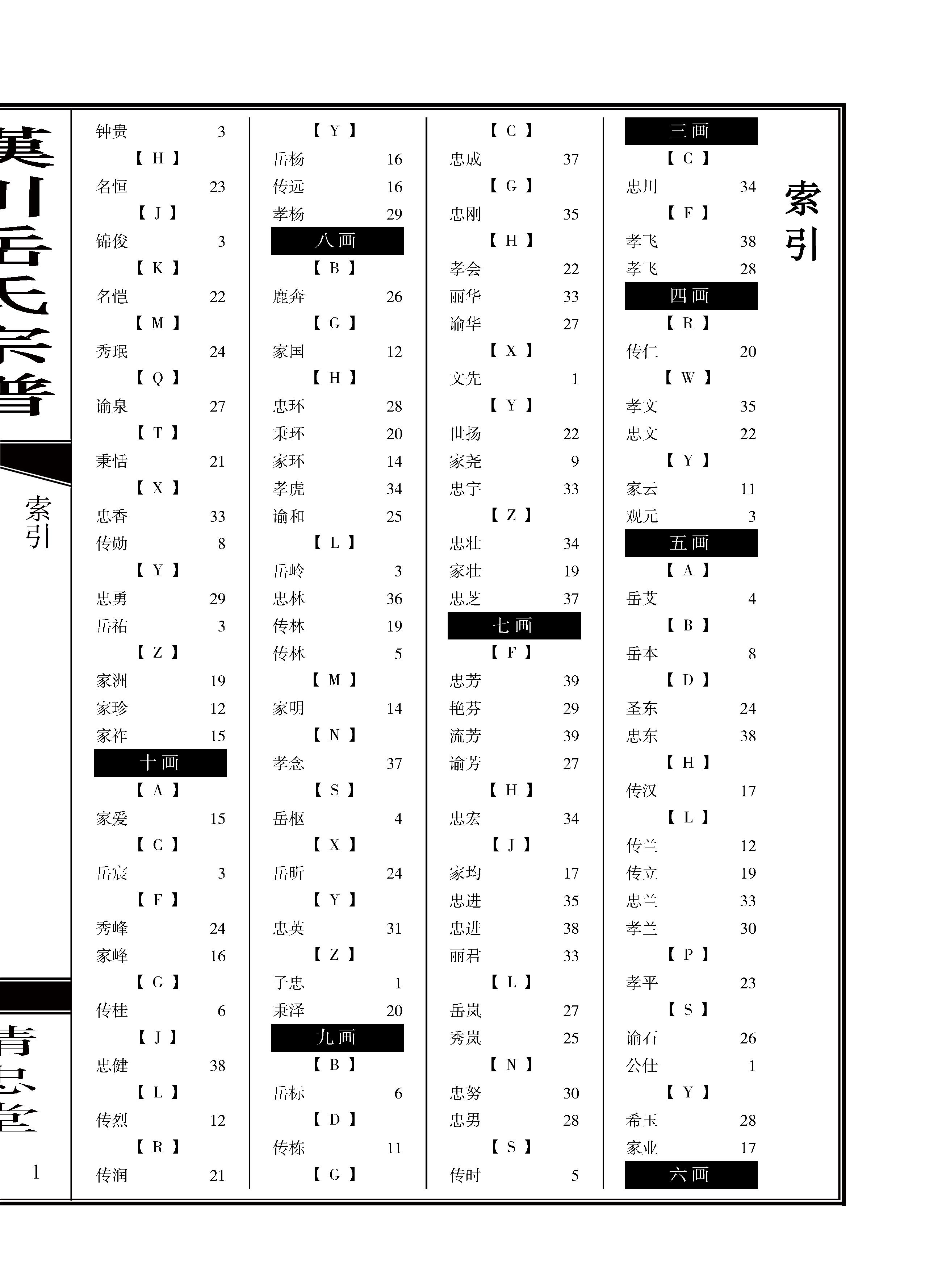 页面提取自-13古典标准欧式_页面_2