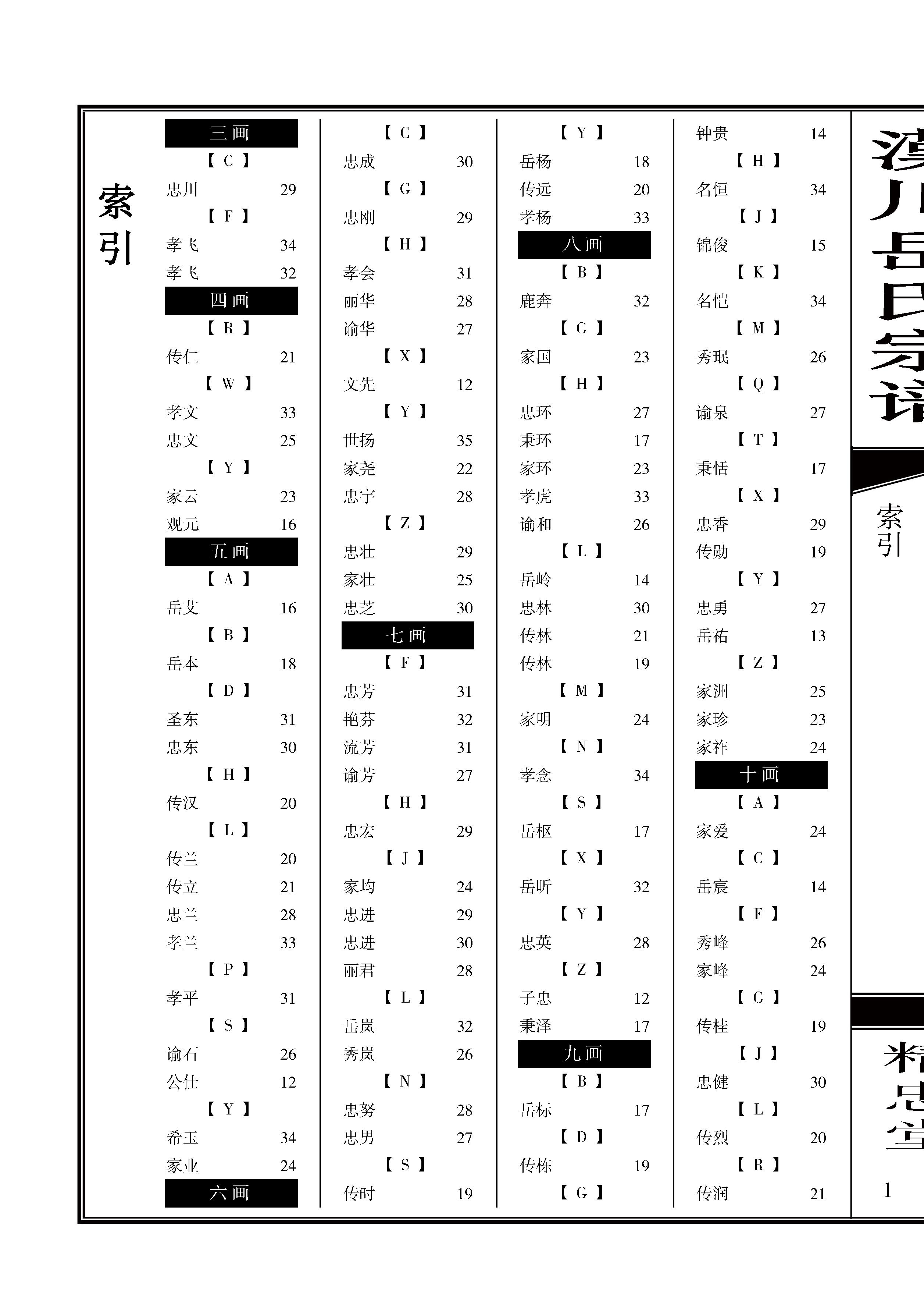 页面提取自-06仿古标准苏式_页面_2