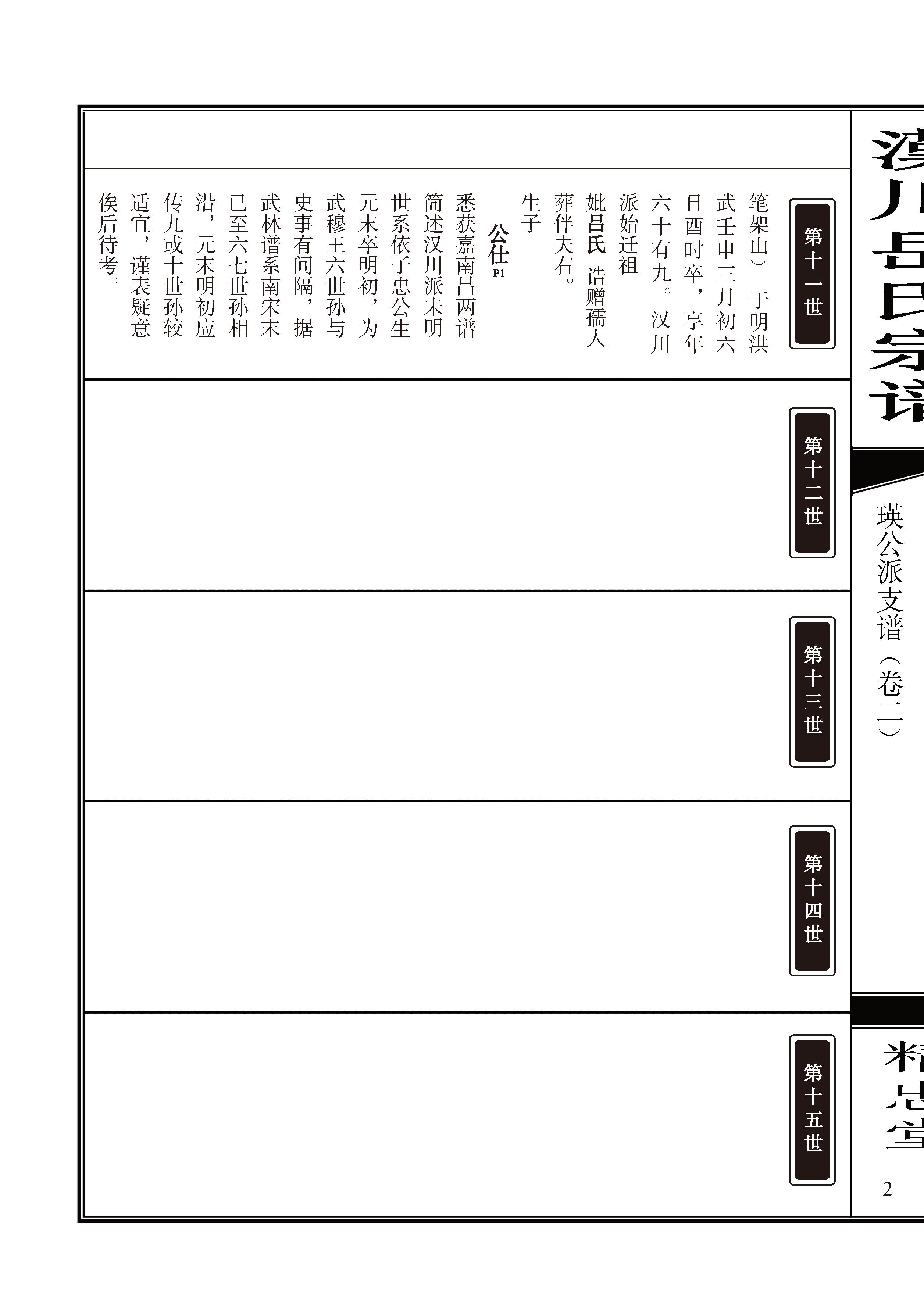 页面提取自-13古典标准欧式_页面_4