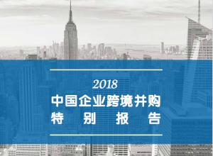 2018中国企业跨境并购特别报告-封面