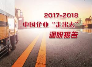 """2017-2018中国企业""""走出去""""调研报告"""