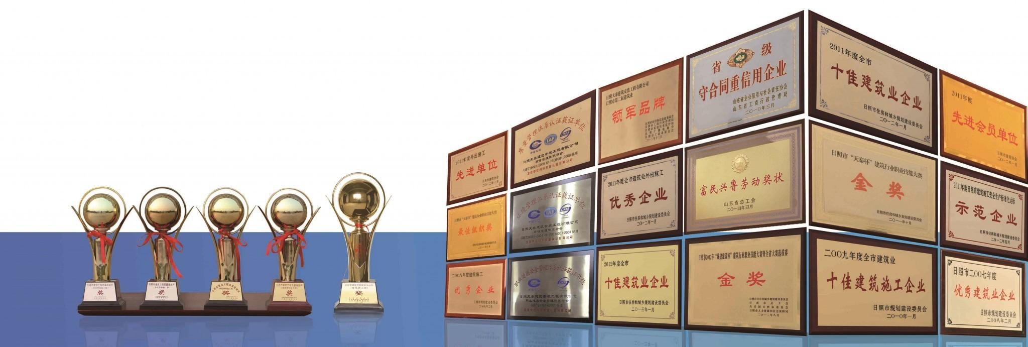 013-014企业资质荣誉111