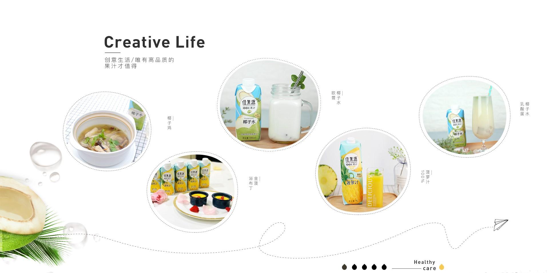 佳果源-NFC版首页-new副本