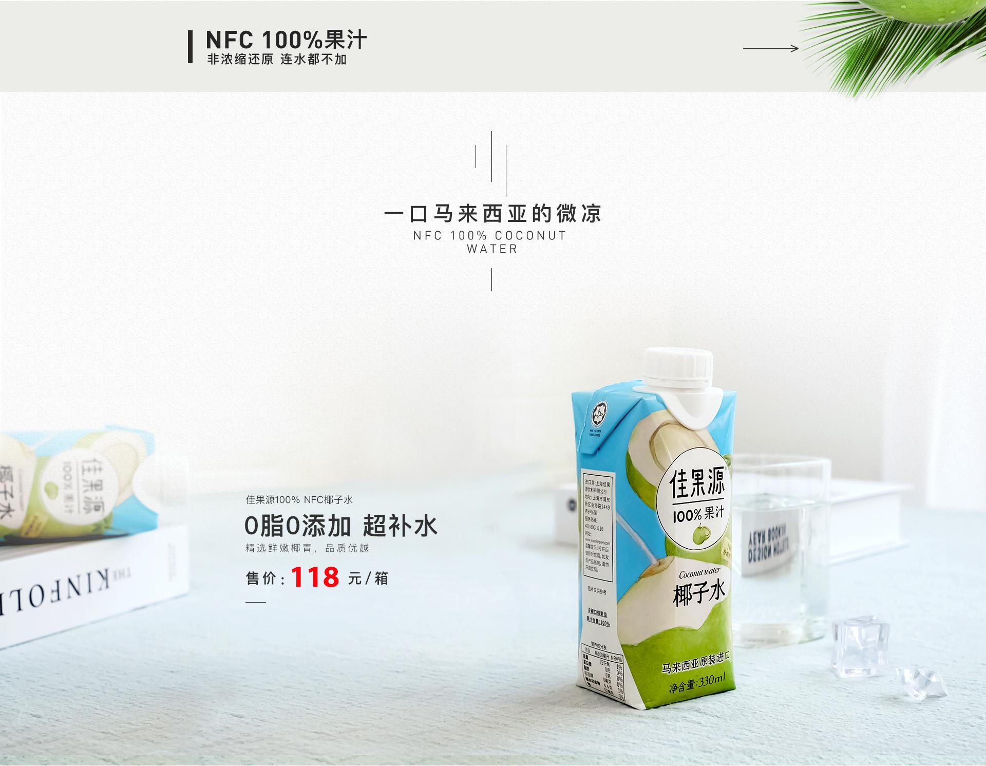 佳果源-NFC版首页-new副本_05