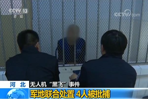 """河北""""黑飞""""无人机惊动空军战机 4人被警方批捕"""