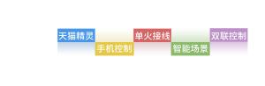 单火WiFi线双联多控开关_03
