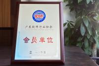 广东软件行业协会会员单位