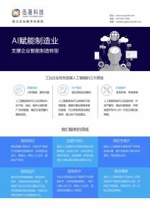 AI赋能制造业