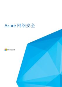 Azure网络安全