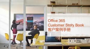 Office 365客户案例