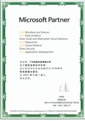 微软金牌合作伙伴