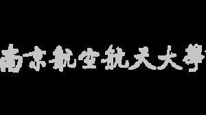 战略合作伙伴-南京航空航天大学