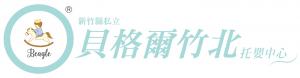 新竹縣私立貝格爾竹北托嬰中心-LOGO-fa-01
