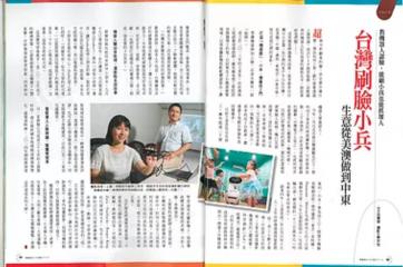 商業周刊201710