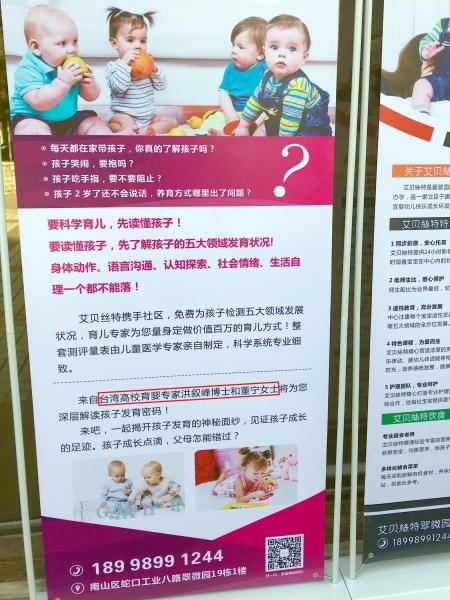 活動牌中国深圳市艾贝丝特国际托婴中心