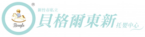 新竹市私立貝格爾東新托嬰中心-LOGO-01