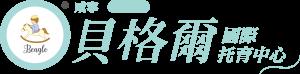 01-貝格爾崇陽館logo-fin