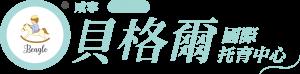 01-貝格爾通山館logo-fin