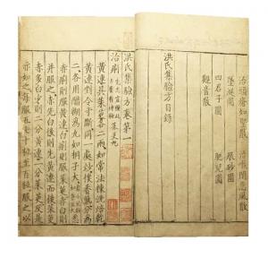 4-5_洪氏集验方五卷